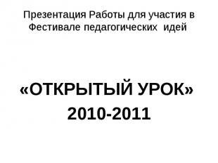 Презентация Работы для участия в Фестивале педагогических идей «ОТКРЫТЫЙ УРОК» 2