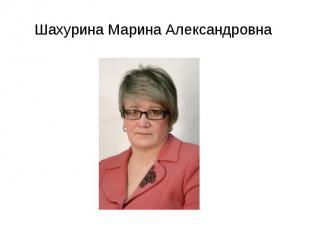 Шахурина Марина Александровна