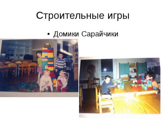 Строительные игры Домики Сарайчики