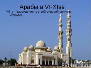 VII в – зарождение третьей мировой религии - ИСЛАМА VII в – зарождение третьей м