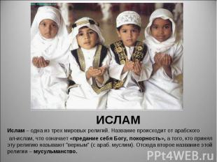 Ислам – одна из трех мировых религий. Название происходит от арабского Ислам – о