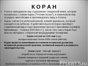 Голоса передавали ему содержание священной книги, которая называлась словом Кора