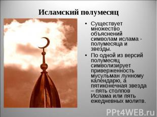Существует множество объяснений символам ислама - полумесяца и звезды. Существуе