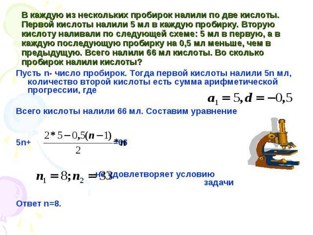 Пусть n- число пробирок. Тогда первой кислоты налили 5n мл, количество второй кислоты есть сумма арифметической прогрессии, где Пусть n- число пробирок. Тогда первой кислоты налили 5n мл, количество второй кислоты есть сумма арифметической прогресси…