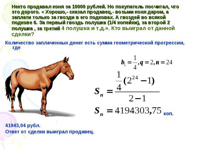 Количество заплаченных денег есть сумма геометрической прогрессии, где Количество заплаченных денег есть сумма геометрической прогрессии, где коп. 41943,04 рубл. Ответ от сделки выиграл продавец.
