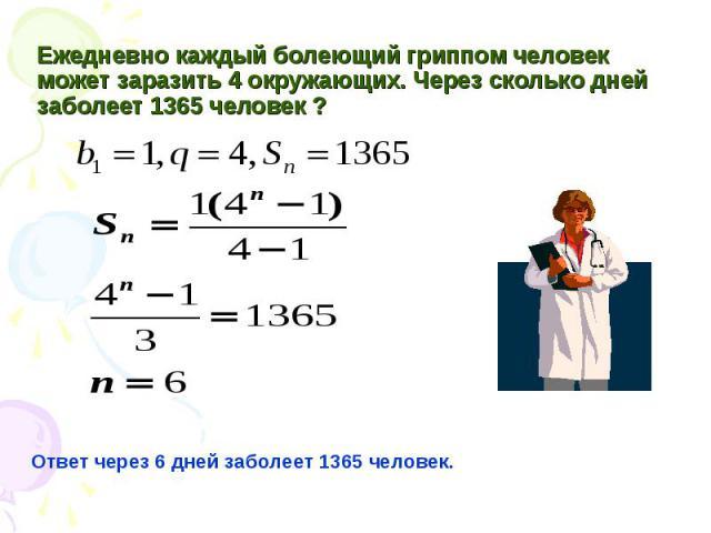 Ответ через 6 дней заболеет 1365 человек.