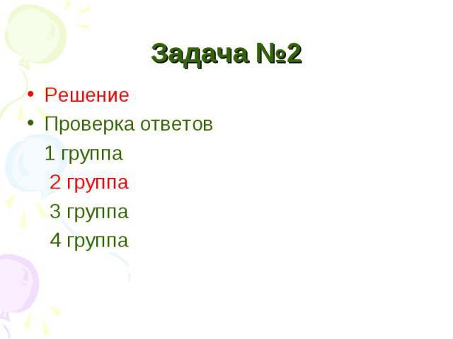 Решение Решение Проверка ответов 1 группа 2 группа 3 группа 4 группа