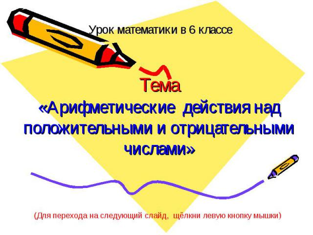 Тема «Арифметические действия над положительными и отрицательными числами» Урок математики в 6 классе