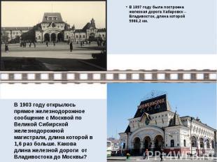 В 1897 году была построена железная дорога Хабаровск – Владивосток, длина которо