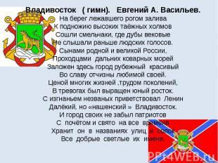 Владивосток ( гимн). Евгений А. Васильев. На берег лежавшего рогом залива К подн