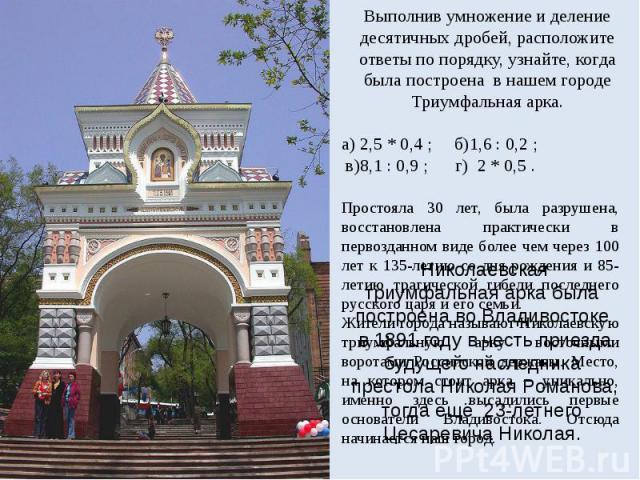 Николаевская триумфальная арка была построена во Владивостоке в 1891 году в честь приезда будущего наследника престола Николая Романова, тогда ещё 23-летнего Цесаревича Николая.