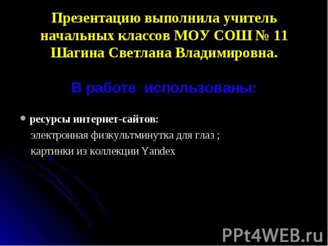 ресурсы интернет-сайтов: ресурсы интернет-сайтов: электронная физкультминутка для глаз ; картинки из коллекции Yandex