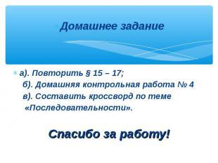 Домашнее задание а). Повторить § 15 – 17; б). Домашняя контрольная работа № 4 в)