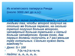 Из египетского папируса Ринда (около 3000 лет до н.э.): «100 мер зерна разделить