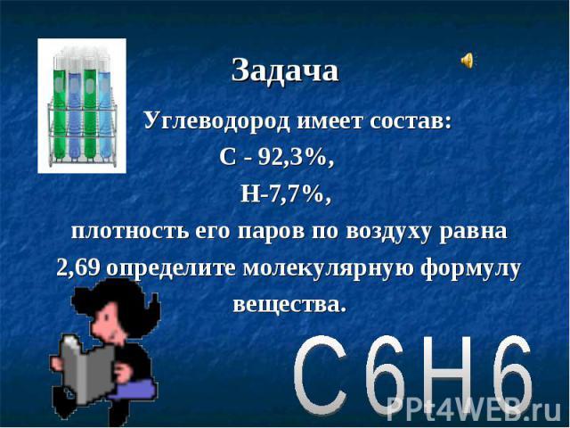 Углеводород имеет состав: Углеводород имеет состав: С - 92,3%, Н-7,7%, плотность его паров по воздуху равна 2,69 определите молекулярную формулу вещества.