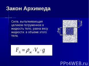 Закон Архимеда Сила, выталкивающая целиком погруженное в жидкость тело, равна ве