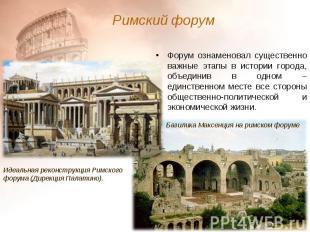 Форум ознаменовал существенно важные этапы в истории города, объединив в одном –
