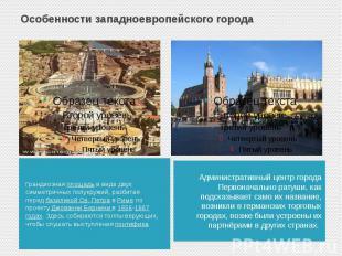 Особенности западноевропейского города Грандиознаяплощадьв виде двух