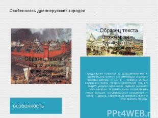 Особенность древнерусских городов особенность