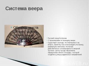 Система веера Русский город Кострома С проектирован по принципу веера Существует