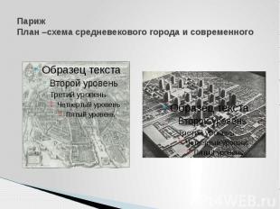 Париж План –схема средневекового города и современного