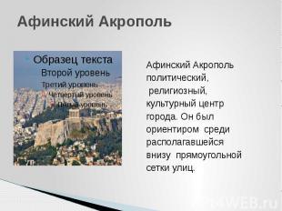 Афинский Акрополь Афинский Акрополь политический, религиозный, культ