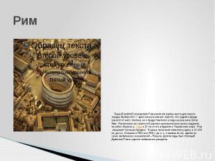 Рим Первой заботой основателя Рима являлся выбор места для нового города. Выбор