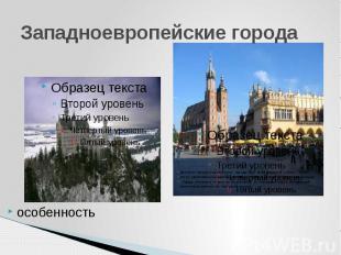Западноевропейские города особенность