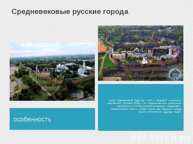 Средневековые русские города особенность