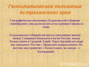Географическое положение Астраханской губернии своеобразное, она располагается н