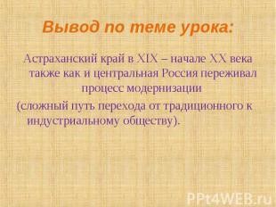 Астраханский край в XIX – начале XX века также как и центральная Россия пережива