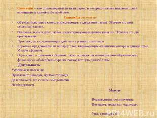 Синквейн – это стихотворение из пяти строк, в которых человек выражает своё отно