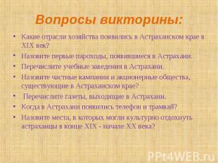 Какие отрасли хозяйства появились в Астраханском крае в XIX век? Какие отрасли х