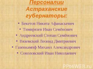 Бекетов Никита Афанасьевич Бекетов Никита Афанасьевич Тимирязев Иван Семёнович А