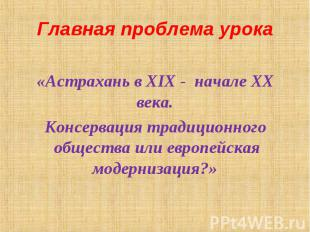 «Астрахань в XIX - начале XX века. «Астрахань в XIX - начале XX века. Консерваци