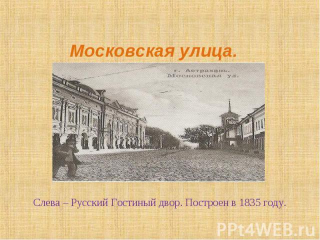 Слева – Русский Гостиный двор. Построен в 1835 году. Слева – Русский Гостиный двор. Построен в 1835 году.