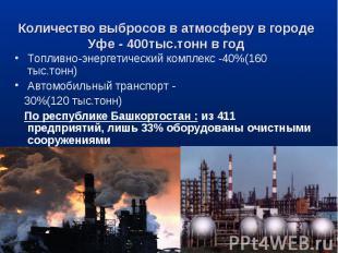 Топливно-энергетический комплекс -40%(160 тыс.тонн) Топливно-энергетический комп