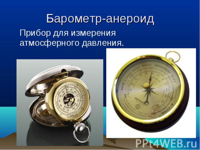 Прибор для измерения атмосферного давления. Прибор для измерения атмосферного давления.