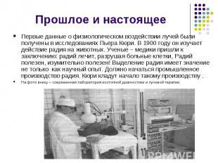 Прошлое и настоящее Первые данные о физиологическом воздействии лучей были получ