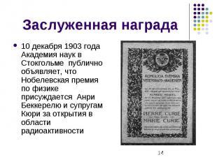 Заслуженная награда 10 декабря 1903 года Академия наук в Стокгольме публично объ