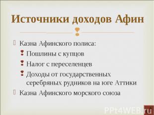 Казна Афинского полиса: Казна Афинского полиса: Пошлины с купцов Налог с пересел