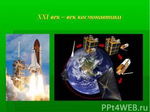 XXI век – век космонавтики XXI век – век космонавтики