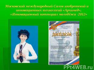 Московский международный Салон изобретений и инновационных технологий «Архимед»,