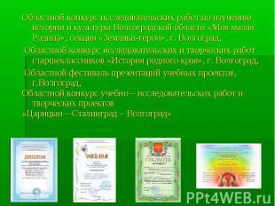 Областной конкурс исследовательских работ по изучению истории и культуры Волгогр