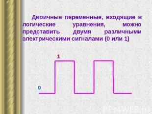 Двоичные переменные, входящие в логические уравнения, можно представить двумя ра