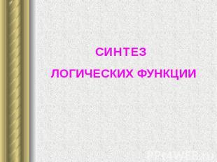 СИНТЕЗ ЛОГИЧЕСКИХ ФУНКЦИИ