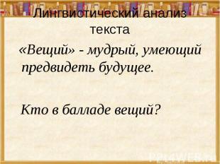 Лингвистический анализ текста «Вещий» - мудрый, умеющий предвидеть будущее. Кто