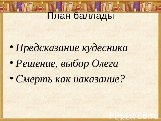 План баллады Предсказание кудесника Решение, выбор Олега Смерть как наказание?