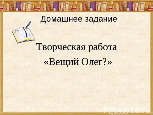 Домашнее задание Творческая работа «Вещий Олег?»