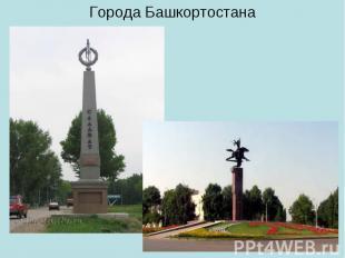 Города Башкортостана